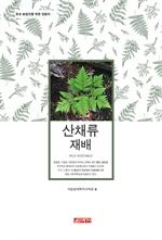 도서 이미지 - (초보 농업인을 위한 길잡이) 산채류