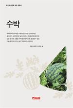 도서 이미지 - (초보 농업인을 위한 길잡이) 수박