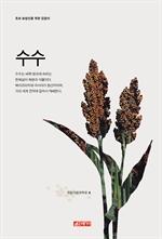 도서 이미지 - (초보 농업인을 위한 길잡이) 수수