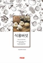 도서 이미지 - (초보 농업인을 위한 길잡이) 식용버섯