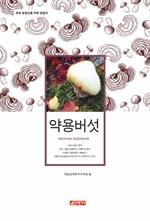 도서 이미지 - (초보 농업인을 위한 길잡이) 약용버섯