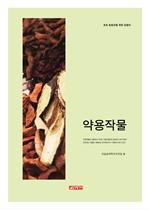 도서 이미지 - (초보 농업인을 위한 길잡이) 약용작물