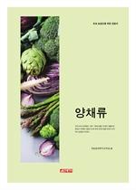 도서 이미지 - (초보 농업인을 위한 길잡이) 양채류