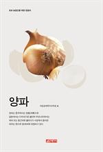 도서 이미지 - (초보 농업인을 위한 길잡이) 양파
