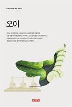 도서 이미지 - (초보 농업인을 위한 길잡이) 오이