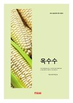 도서 이미지 - (초보 농업인을 위한 길잡이) 옥수수