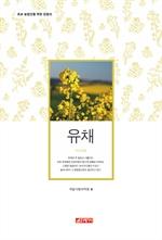 도서 이미지 - (초보 농업인을 위한 길잡이) 유채