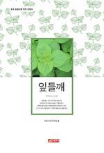 도서 이미지 - (초보 농업인을 위한 길잡이) 잎들깨