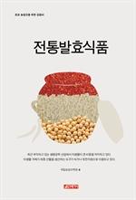 도서 이미지 - (초보 농업인을 위한 길잡이) 전통발효식품