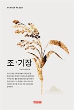 도서 이미지 - (초보 농업인을 위한 길잡이) 조, 기장