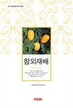 도서 이미지 - (초보 농업인을 위한 길잡이) 참외 재배