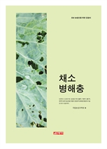도서 이미지 - (초보 농업인을 위한 길잡이) 채소병해충