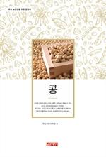 도서 이미지 - (초보 농업인을 위한 길잡이) 콩