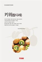 도서 이미지 - (초보 농업인을 위한 길잡이) 키위