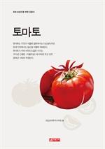 도서 이미지 - (초보 농업인을 위한 길잡이) 토마토