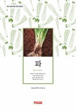 도서 이미지 - (초보 농업인을 위한 길잡이) 파