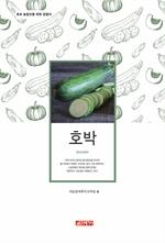도서 이미지 - (초보 농업인을 위한 길잡이) 호박