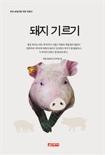 도서 이미지 - (초보 농업인을 위한 길잡이) 돼지기르기