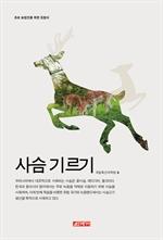 도서 이미지 - (초보 농업인을 위한 길잡이) 사슴기르기
