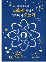 과학적 신념은 어디에서 오는가
