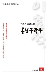 도서 이미지 - 이효석 단편소설 공상구락부 - 한국문학전집 270