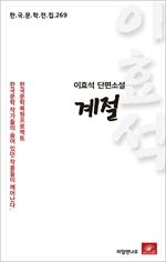 도서 이미지 - 이효석 단편소설 계절 - 한국문학전집 269