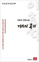 도서 이미지 - 이효석 단편소설 거리의 목가 - 한국문학전집 268