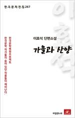 도서 이미지 - 이효석 단편소설 가을과 산양 - 한국문학전집 267