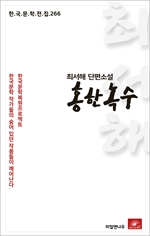도서 이미지 - 최서해 단편소설 홍한녹수 - 한국문학전집 266