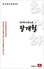 도서 이미지 - 최서해 단편소설 팔개월 - 한국문학전집 265