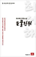 도서 이미지 - 최서해 단편소설 큰물진뒤 - 한국문학전집 264