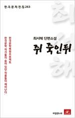 도서 이미지 - 최서해 단편소설 쥐죽인뒤 - 한국문학전집 263