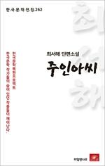 도서 이미지 - 최서해 단편소설 주인아씨 - 한국문학전집 262