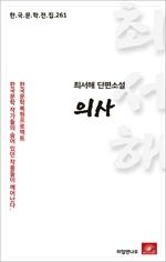 도서 이미지 - 최서해 단편소설 의사 - 한국문학전집 261