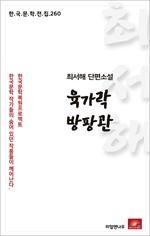 도서 이미지 - 최서해 단편소설 육가락 방팡관 - 한국문학전집 260