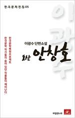 도서 이미지 - 이광수 장편소설 도산안창호 - 한국문학전집 05