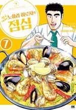 도서 이미지 - 짱구 아빠 노하라 히로시의 점심