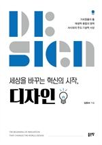 도서 이미지 - 세상을 바꾸는 혁신의 시작, 디자인