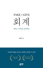 도서 이미지 - TAKE / GIVE 회계