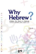 도서 이미지 - Why Hebrew?