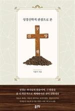 도서 이미지 - 성경신학적 관점으로 본 구원신앙