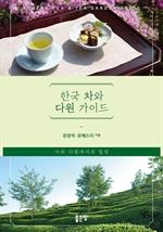 도서 이미지 - 한국 차와 다원 가이드