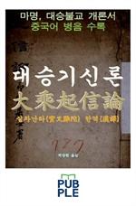 도서 이미지 - 대승기신론, 대승불교 개론서