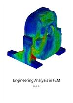 도서 이미지 - Engineering Analysis in FEM