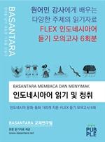 도서 이미지 - BASANTARA MEMBACA DAN MENYIMAK 인도네시아어 읽기 및 청취