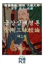 도서 이미지 - 금강삼매경론 제1권, 원효대사