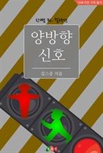 도서 이미지 - 양방향 신호 : 한뼘 BL 컬렉션 826