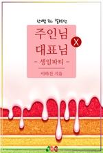 도서 이미지 - 주인님 X 대표님 - 생일파티 : 한뼘 BL 컬렉션 804