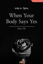 도서 이미지 - [GL] When Your Body Says Yes : 한뼘 GL 컬렉션 45