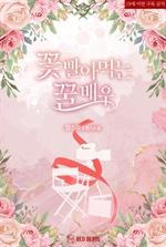 도서 이미지 - 꽃 빨아먹는 꿀 배우